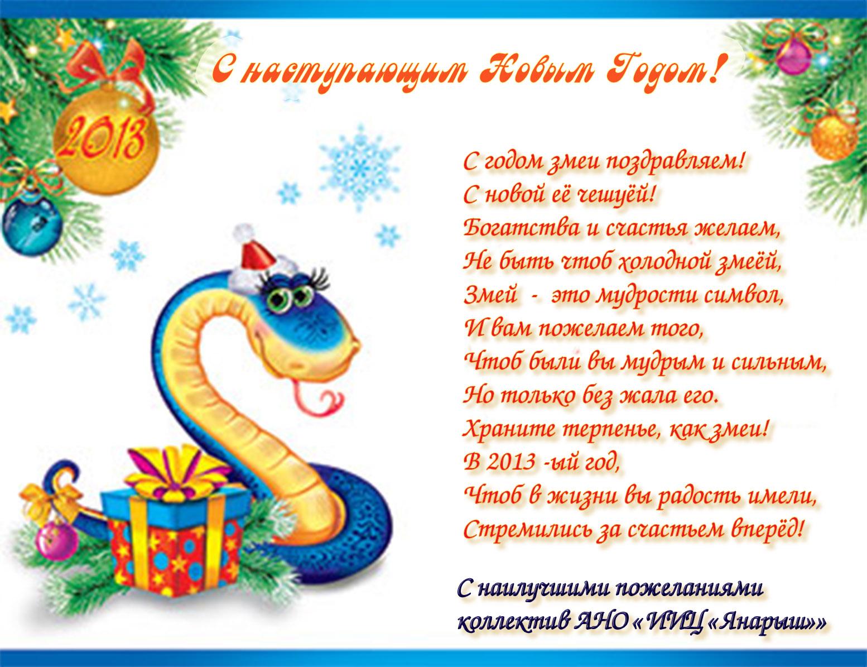 Поздравление на новый год от главы администрации